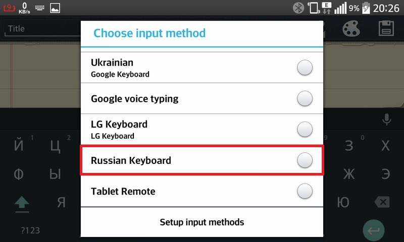 Select «RussianKeyboard»