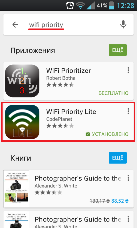 Installing from Google Play